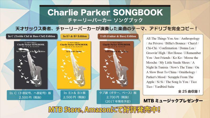 チャーリーパーカーソングブック